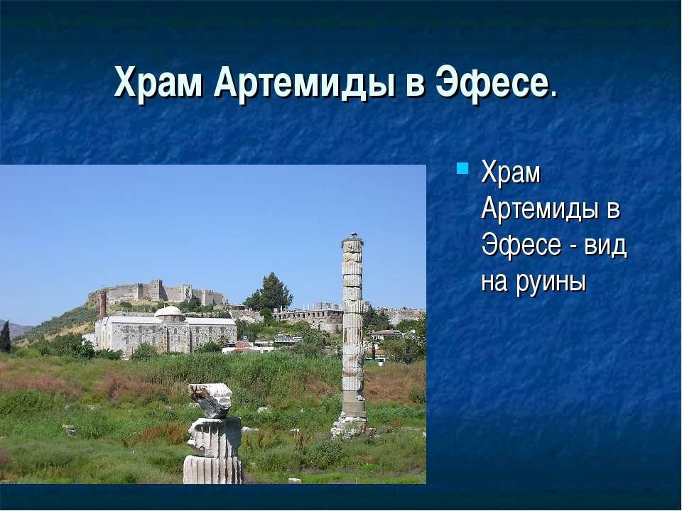 Храм Артемиды в Эфесе. Храм Артемиды в Эфесе - вид на руины