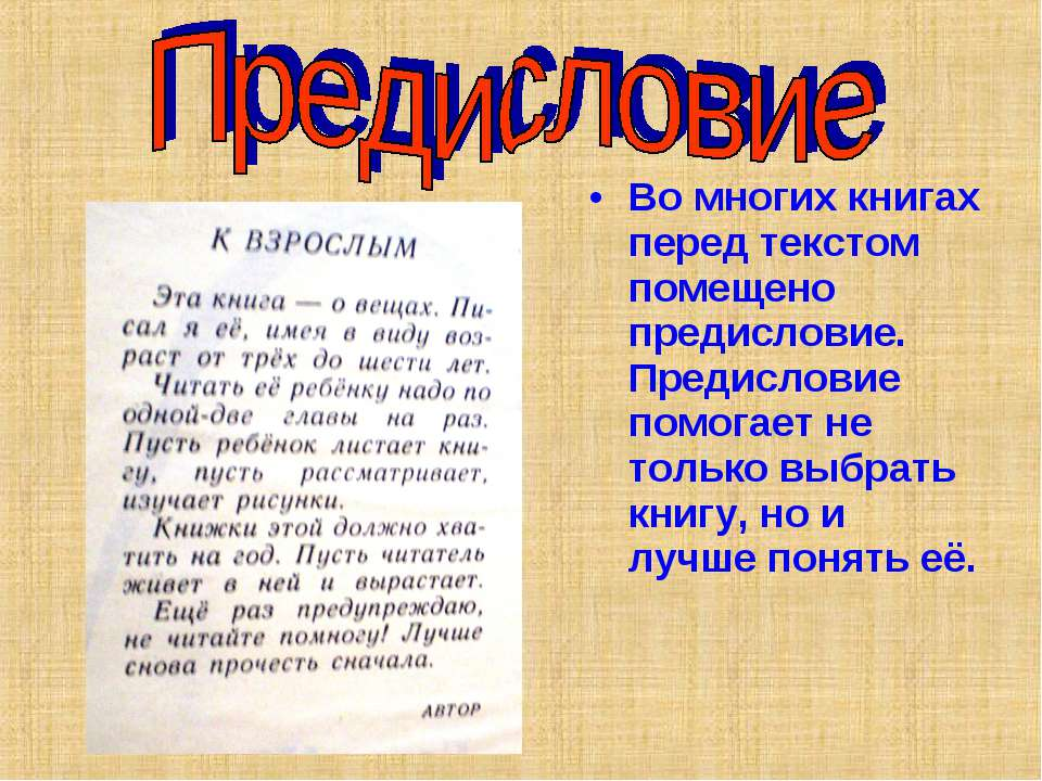 Во многих книгах перед текстом помещено предисловие. Предисловие помогает не ...