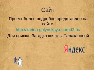 Сайт Проект более подробно представлен на сайте: http://karina-galynskaya.nar...