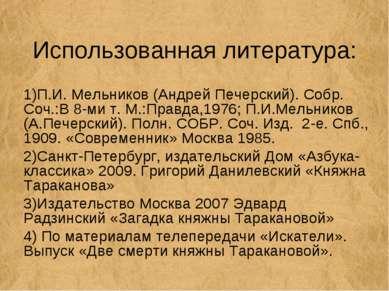 Использованная литература: 1)П.И. Мельников (Андрей Печерский). Собр. Соч.:В ...