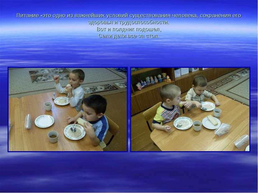 Питание -это одно из важнейших условий существования человека, сохранения его...