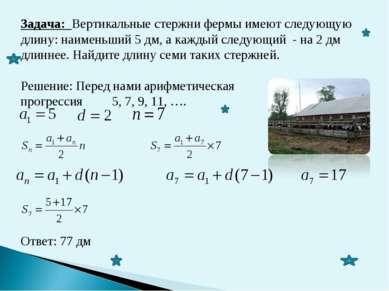 Задача: Вертикальные стержни фермы имеют следующую длину: наименьший 5 дм, а ...