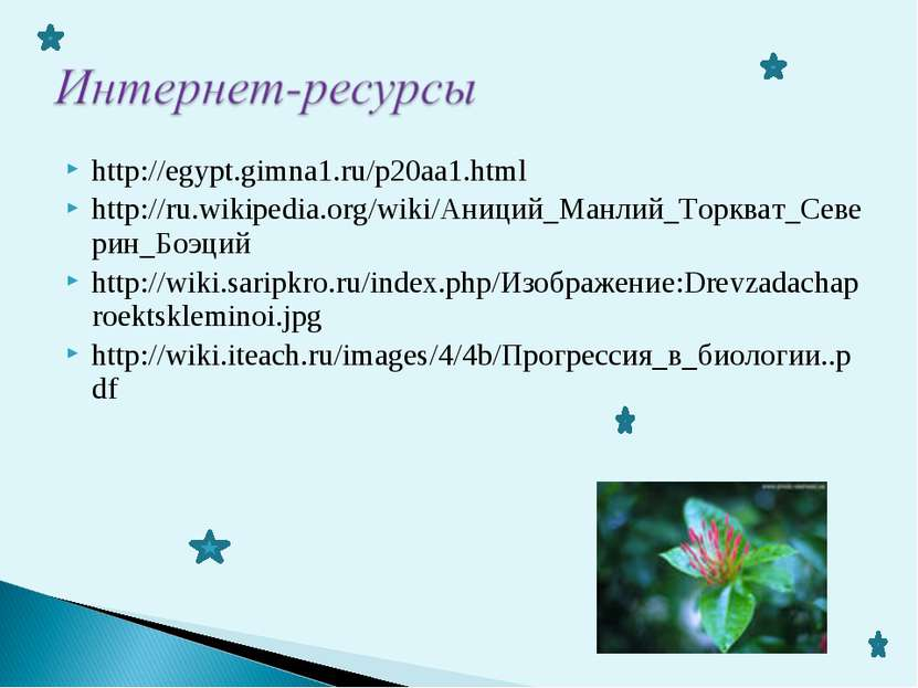 http://egypt.gimna1.ru/p20aa1.html http://ru.wikipedia.org/wiki/Аниций_Манлий...