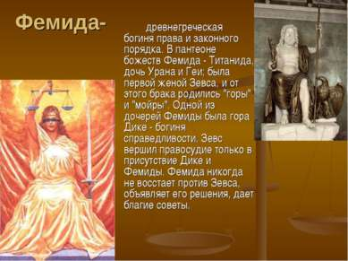 Фемида- древнегреческая богиня права и законного порядка. В пантеоне божеств ...