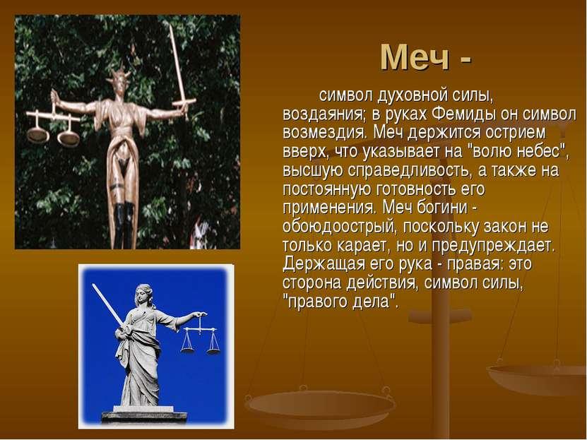 Меч - символ духовной силы, воздаяния; в руках Фемиды он символ возмездия. Ме...