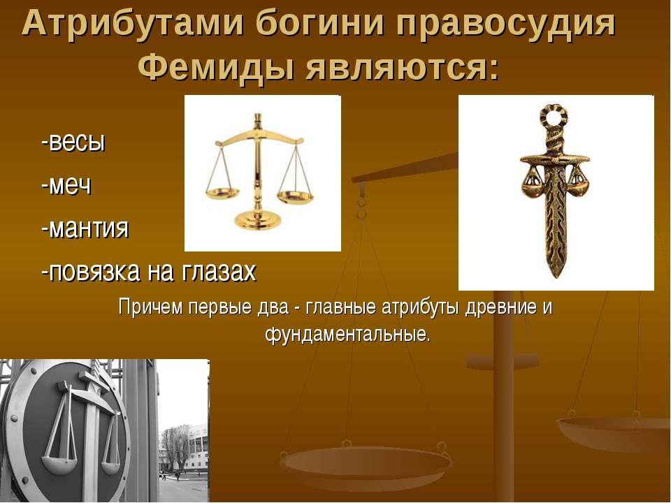 Атрибутами богини правосудия Фемиды являются: -весы -меч -мантия -повязка на ...
