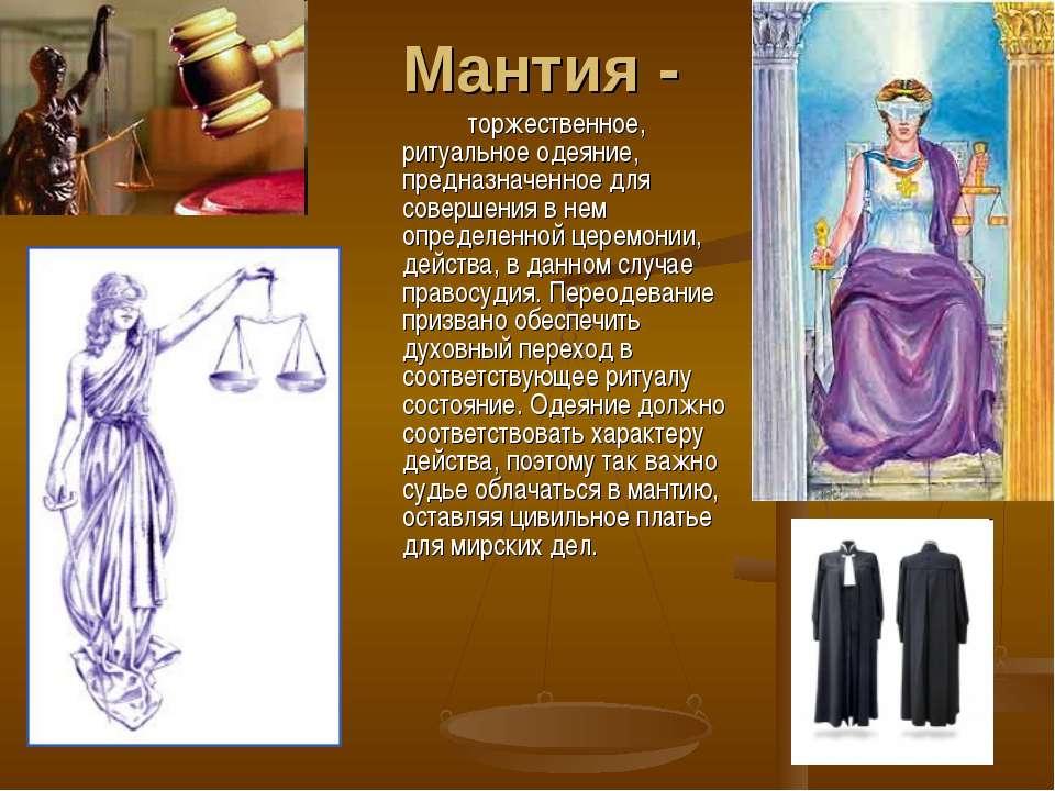 Мантия - торжественное, ритуальное одеяние, предназначенное для совершения в ...