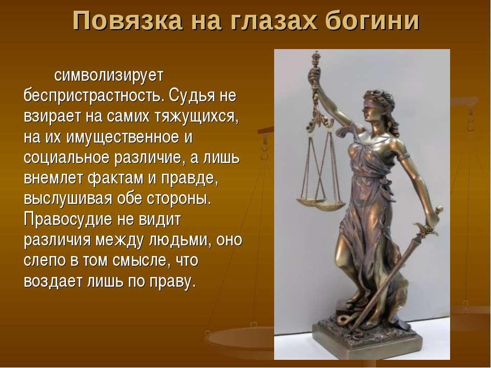 Повязка на глазах богини символизирует беспристрастность. Судья не взирает на...