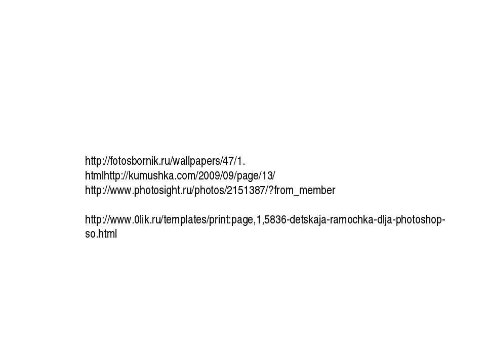 http://fotosbornik.ru/wallpapers/47/1. htmlhttp://kumushka.com/2009/09/page/1...