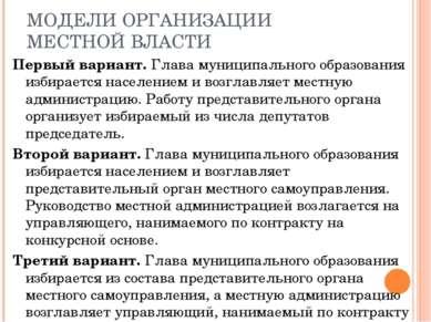 МОДЕЛИ ОРГАНИЗАЦИИ МЕСТНОЙ ВЛАСТИ Первый вариант. Глава муниципального образо...