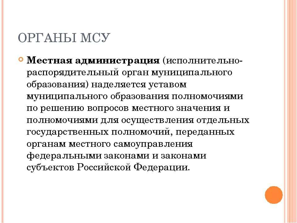 ОРГАНЫ МСУ Местная администрация (исполнительно-распорядительный орган муници...