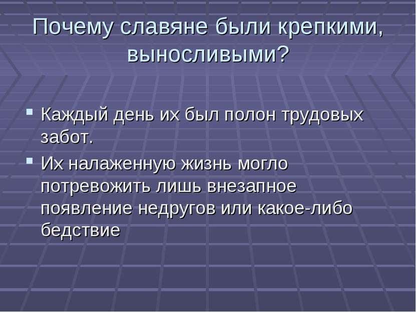 Почему славяне были крепкими, выносливыми? Каждый день их был полон трудовых ...