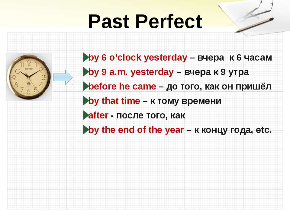 Past Perfect by 6 o'clock yesterday – вчера к 6 часам by 9 a.m. yesterday – в...
