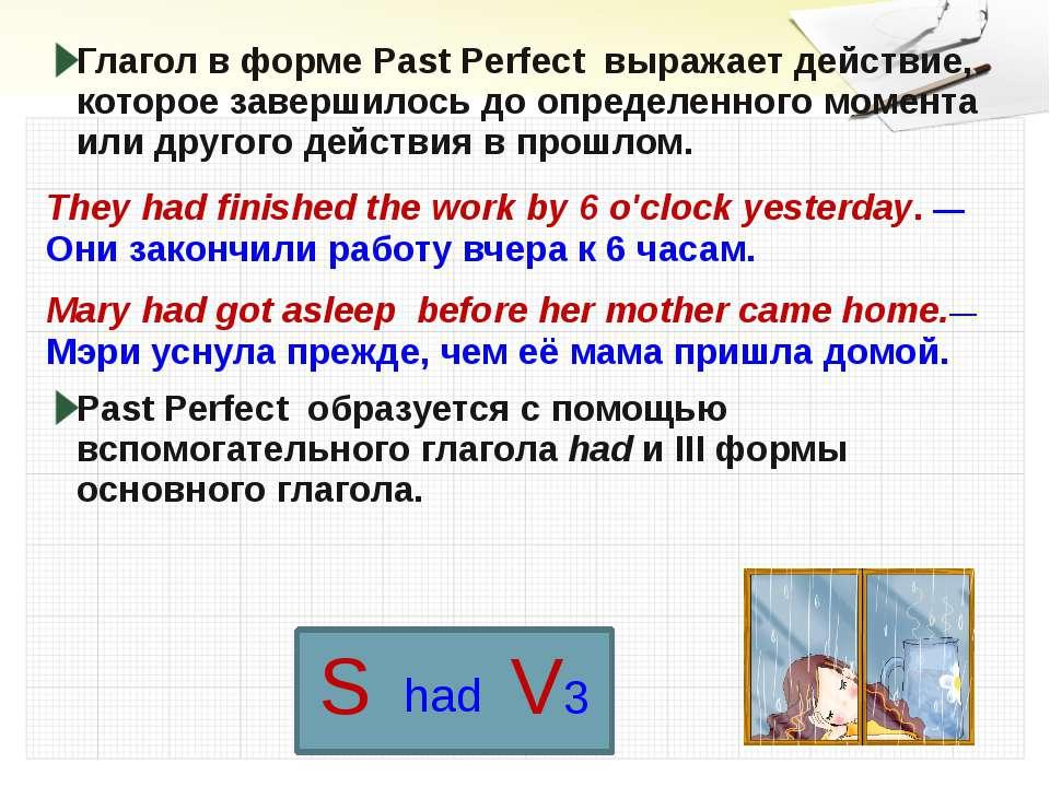Глагол в форме Past Perfect выражает действие, которое завершилось до определ...
