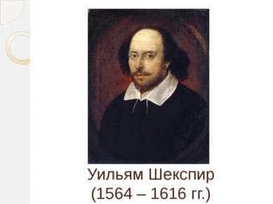 Уильям Шекспир (1564 – 1616 гг.)