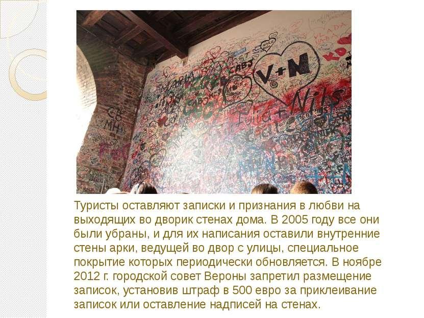 Туристы оставляют записки и признания в любви на выходящих во дворик стенах д...