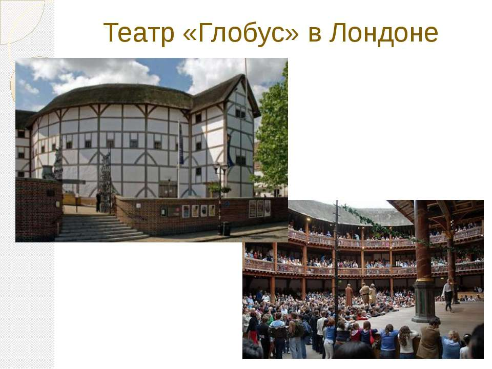 Театр «Глобус» в Лондоне