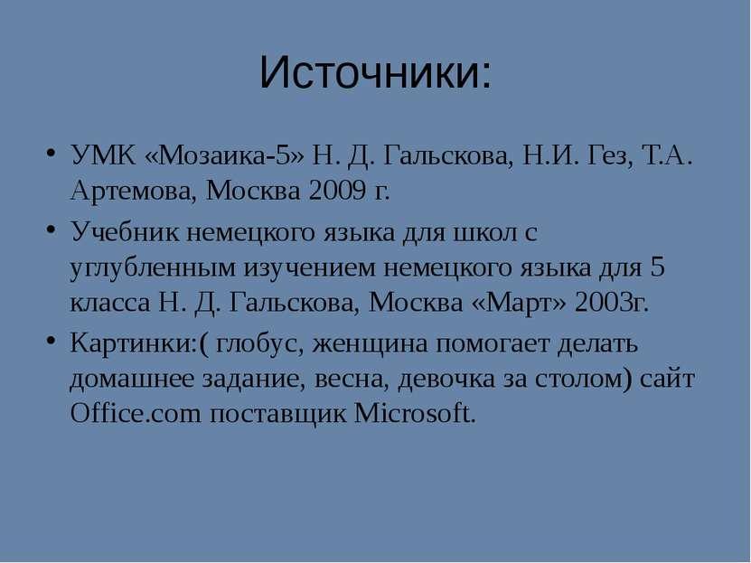 Источники: УМК «Мозаика-5» Н. Д. Гальскова, Н.И. Гез, Т.А. Артемова, Москва 2...