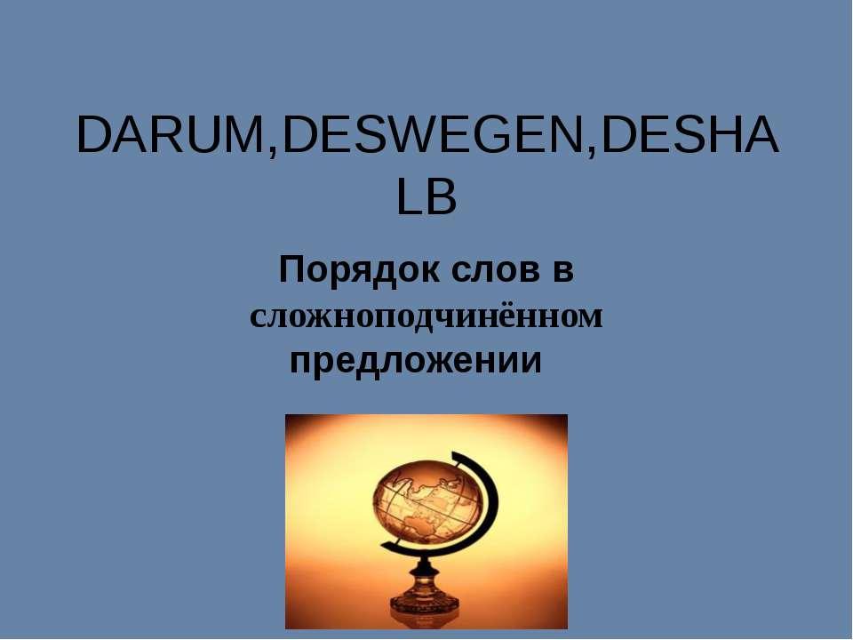 DARUM,DESWEGEN,DESHALB Порядок слов в сложноподчинённом предложении