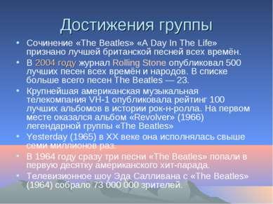 Достижения группы Сочинение «The Beatles» «A Day In The Life» признано лучшей...