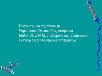 Презентацию подготовила Черепанова Оксана Владимировна МБОУ СОШ №15, ст.Старо...
