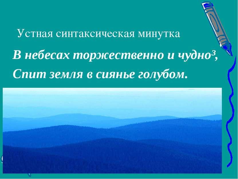 Устная синтаксическая минутка В небесах торжественно и чудно³, Спит земля в с...