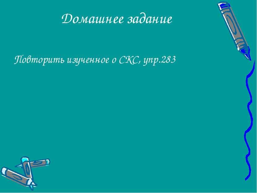 Домашнее задание Повторить изученное о СКС, упр.283