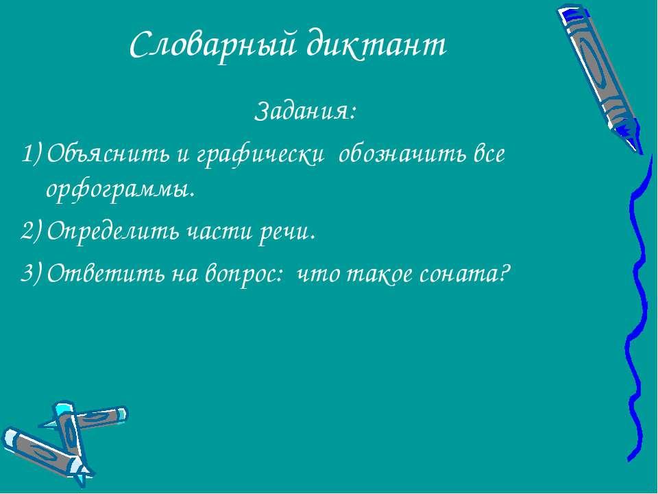 Словарный диктант Задания: 1) Объяснить и графически обозначить все орфограмм...