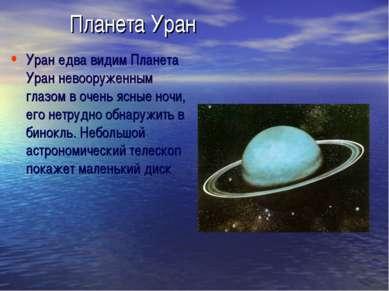 Планета Уран Уран едва видим Планета Уран невооруженным глазом в очень ясные ...