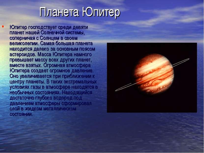 Планета Юпитер Юпитер господствует среди девяти планет нашей Солнечной систем...