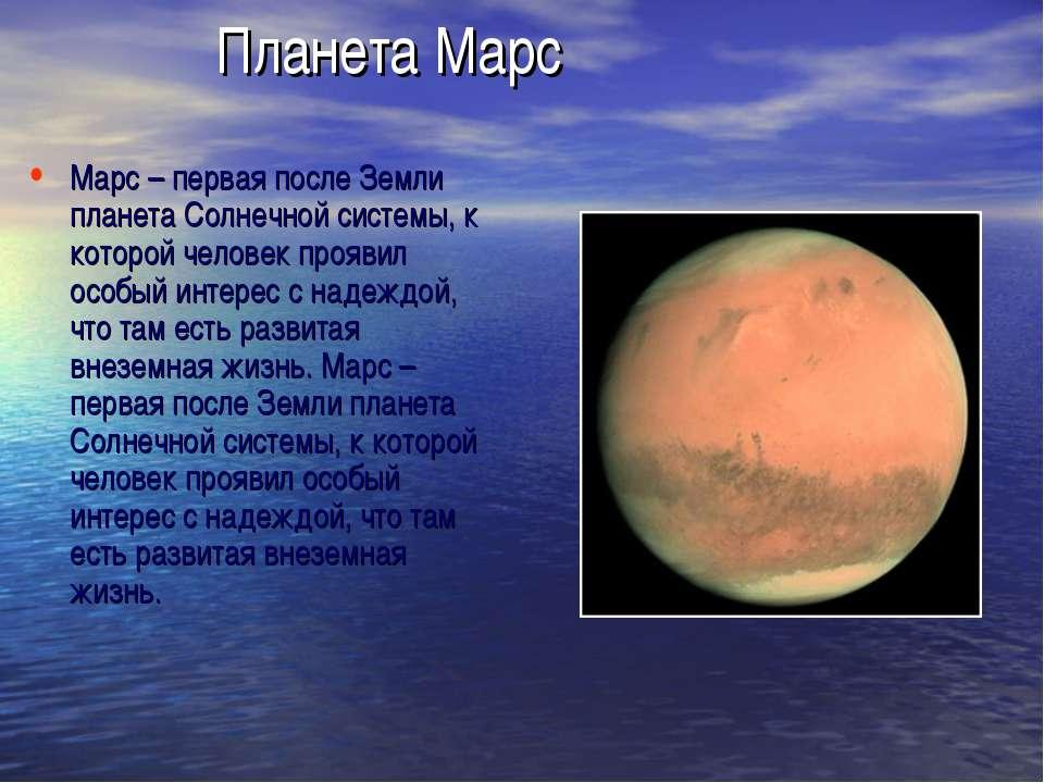 Планета Марс Марс – первая после Земли планета Солнечной системы, к которой ч...