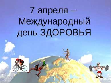 7 апреля – Международный день ЗДОРОВЬЯ