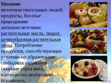 Питание метеочувствительных людей: продукты, богатые природными антиокислител...