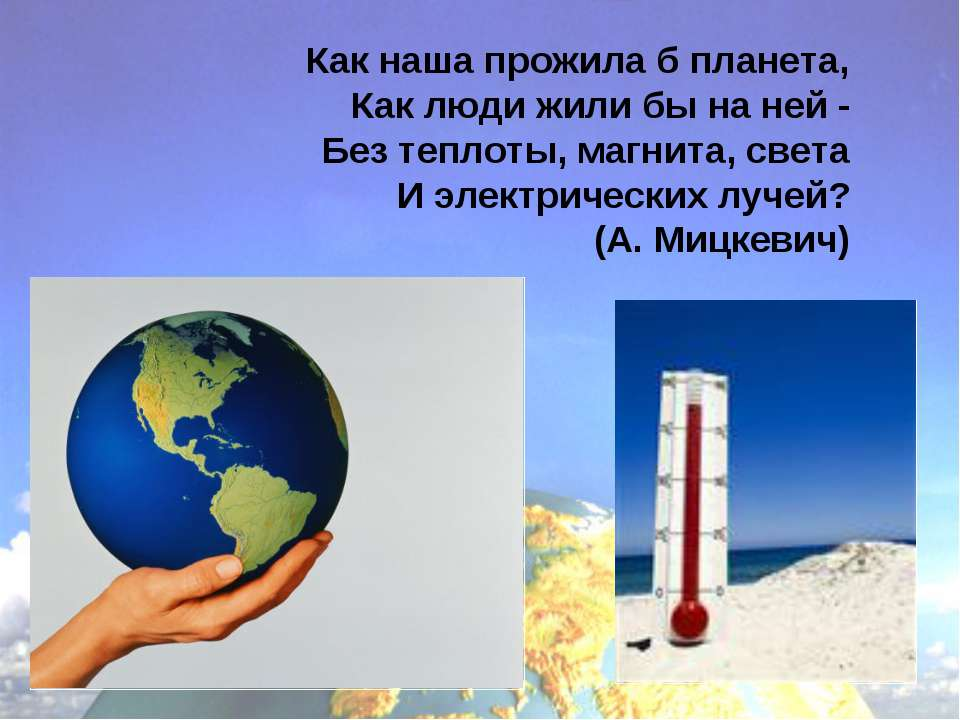 Как наша прожила б планета, Как люди жили бы на ней - Без теплоты, магнита, с...