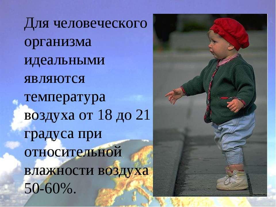 Для человеческого организма идеальными являются температура воздуха от 18 до ...