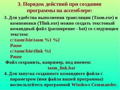 3. Порядок действий при создании программы на ассемблере: 3. Для удобства вып...