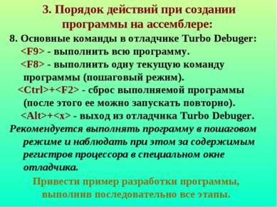 3. Порядок действий при создании программы на ассемблере: 8. Основные команды...