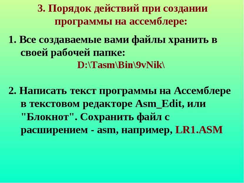 3. Порядок действий при создании программы на ассемблере: 1. Все создаваемые ...