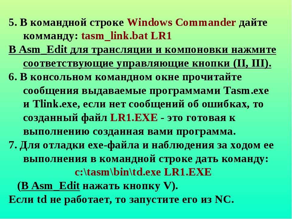 5. В командной строке Windows Commander дайте комманду: tasm_link.bat LR1 В A...