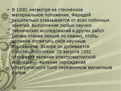 В 1830, несмотря на стесненное материальное положение, Фарадей решительно отк...