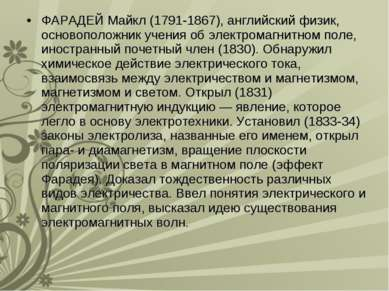 ФАРАДЕЙ Майкл (1791-1867), английский физик, основоположник учения об электро...