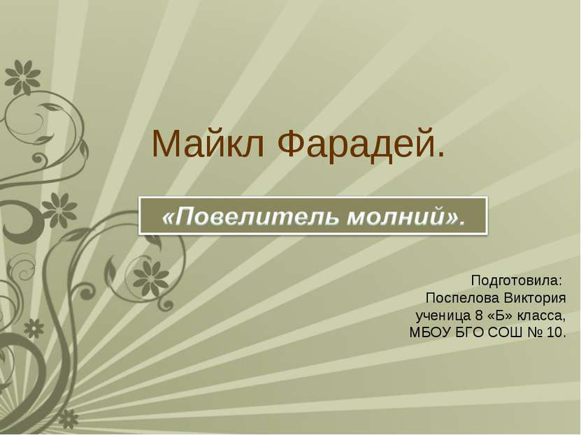 Майкл Фарадей. Подготовила: Поспелова Виктория ученица 8 «Б» класса, МБОУ БГО...