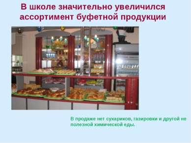 В школе значительно увеличился ассортимент буфетной продукции В продаже нет с...