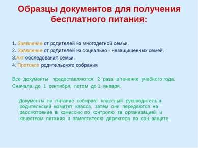 Образцы документов для получения бесплатного питания: 1. Заявление от родител...