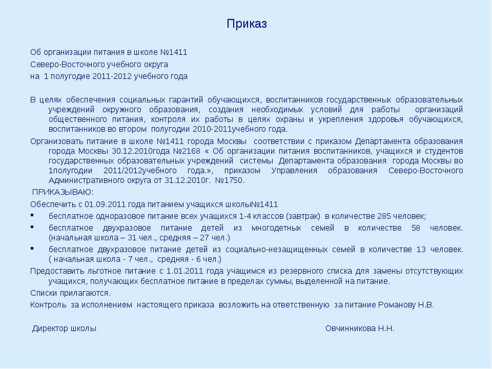 Приказ Об организации питания в школе №1411 Северо-Восточного учебного округа...