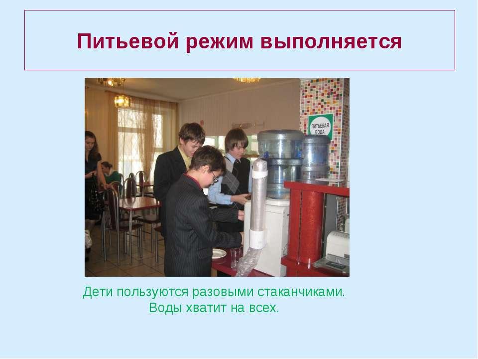 Питьевой режим выполняется Дети пользуются разовыми стаканчиками. Воды хватит...