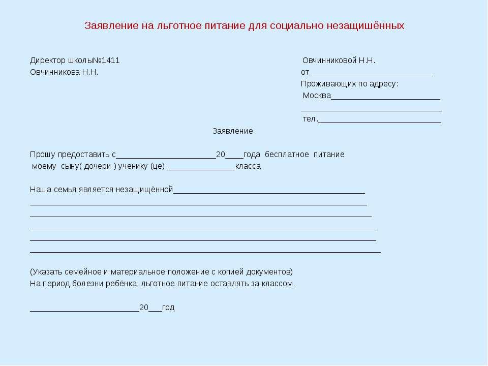 Заявление на льготное питание для социально незащишённых Директор школы№1411 ...