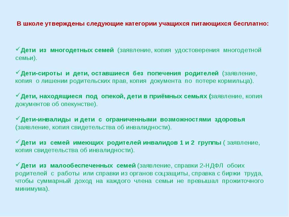 В школе утверждены следующие категории учащихся питающихся бесплатно:  Д...