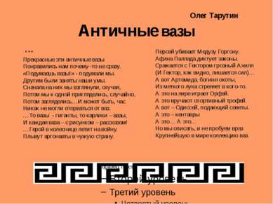 Олег Тарутин Античные вазы *** Прекрасные эти античные вазы Понравились нам п...