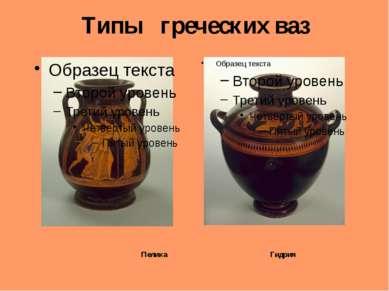 Типы греческих ваз Пелика Гидрия